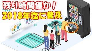 「仮想通貨最新情報」仮想通貨決済できる「自販機」アジア地域導入へ !2018年末までに