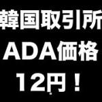 ADAが12円!!韓国取引所ビッサムで‥【ウメの仮想通貨しゃべり場】