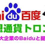仮想通貨トロンが世界的大企業のBaidu(バイドゥ)と提携か!?【仮想通貨】