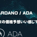 CARDANO / ADA  年末の価格予想いい感じです  仮想通貨(ADA)で億り人を目指す!近未来戦士ヒロミの暗号通貨ライフ