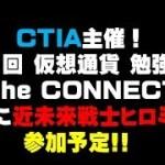 """CTIA主催! 第1回 仮想通貨 勉強会  """"The CONNECT"""" に近未来戦士ヒロミ 参加予定!! 仮想通貨(ADA)で億り人を目指す!近未来戦士ヒロミの暗号通貨ライフ"""