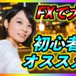 FX、アフィリエイトより初心者向けで大損しない副業投資の始め方!!