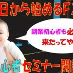 【副業初心者も必見】今日から始めるFX!初心者セミナー開講!