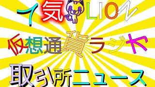 人気LION仮想通貨ニュース ラジオ