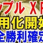 【仮想通貨】リップルXRP 商用化決定!完全勝利確定!!【暗号通貨】