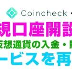 コインチェックが新規口座開設と一部仮想通貨の入金・購入のサービスを再開!【仮想通貨】