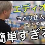 【せどり】エディオンせどり仕入れ術!家電量販店の転売ポイント解説(^ ^)