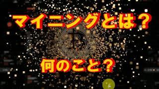 マイニングとは何ぞや?仮想通貨、暗号通貨の知識、わかりやすく解説