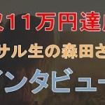 ブログアフィリエイトで月収11万円達成の森田さんにインタビュー