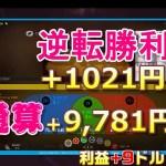 【逆転勝利】45戦目 副業初心者でも安心 オンラインカジノバカラ