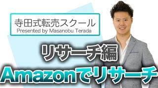 中国輸入ビジネス:Amazonで稼げる商品をリサーチする方法!