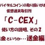 VIT(バイタルコイン) 仮想通貨取引所 C-CEX 使い方の説明 その2 出金・・・というか送金編