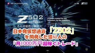 日本発仮想通貨「Z502」を開発した億り人の「月1000万円超稼ぐトレード」