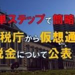 【仮想通貨・税金】国税庁が仮想通貨売買に関する取扱いを発表!