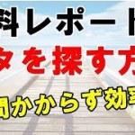 無料レポートのネタを探す簡単な方法【ネットビジネス編】