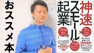 【おススメ本】神速スモール起業~ネットビジネス・起業初心者向け