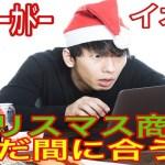 【せどり】イオン、イトーヨーカドーせどり!!クリスマス商戦まだ間に合う!!