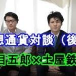 【仮想通貨対談】夏目五郎×土屋鉄矢 (後編)パチスロ・バイナリーの勝ち方!