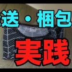 ネット物販『完全初心者から』月10万円稼ぐためのステップ動画 其の④(実際に梱包していくで!)