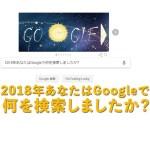 「仮想通貨とは」「ビットコインとは」が2018年のグーグル検索上位に