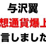 与沢翼が2019年の仮想通貨市場の盛り上がりを断言!!