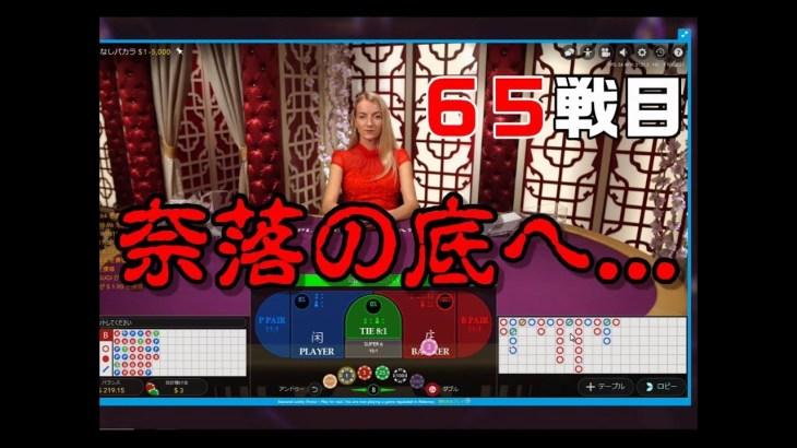 【奈落の底へ…】65戦目 初心者におすすめの副業 オンラインカジノ ベラジョンカジノ