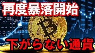 仮想通貨暴落!もCROSSのXEXは下落せず!