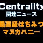 Centrality 関連ニュース 最高級はちみつ マヌカハニー!仮想通貨(ADA)で億り人を目指す!近未来戦士ヒロミの暗号通貨ライフ