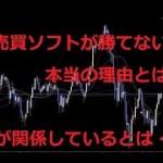 【暴露】仮想通貨・株・FXの自動売買ソフトが絶対に勝てず破綻する本当の理由を公開…