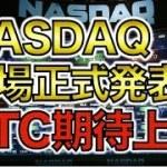 NASDAQ上場正式発表!BTC期待上げ【仮想通貨】