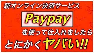 新オンライン決済サービス【Paypay】駆使でせどりの仕入れがやばい?!