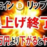 【仮想通貨】ビットコイン上昇ストップ!! 〇〇万円より下がると危険‥ SBI日本初の‥などニュース リップル
