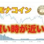 上田達也 仮想通貨TRADE検証 モナコイン 買います