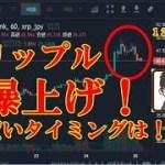 リップル(XRP)爆上がり今後買いのタイミング短期上昇トレンド!?(仮想通貨・暗号通貨)