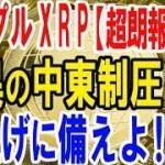 【仮想通貨】リップルXRP「超朗報」驚異の中東制圧!爆上げに備えよ!!【暗号通貨】