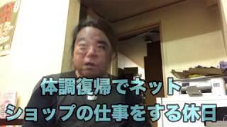 体調復帰でネットショップの仕事をする休日 c-kun videoブログ 20181209-697
