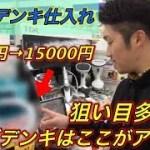 【ケーズデンキ店舗仕入れ】利益商品が多数あるオススメ店舗攻略