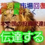 日本全国の投資家達に伝達する仮想通貨は回復した!買え!買いまくれ!