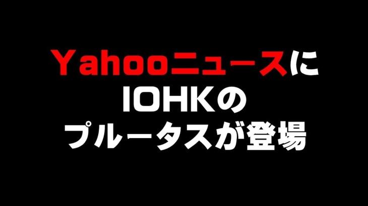 Yahooニュースに IOHKの プルータスが登場!!仮想通貨(ADA)で億り人を目指す!近未来戦士ヒロミの暗号通貨ライフ