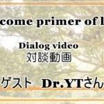 起業家インタビュー/Dr.YTさん『ネットビジネスで成功する人としない人の違いとは?』