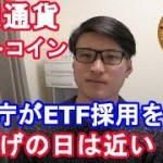 仮想通貨ビットコイン 金融庁がETF採用検討!爆上げは近い!