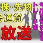 FX・株・先物・仮想通貨 生放送でお悩み解決!今後の値動きを予測!【1/26   19:30~】