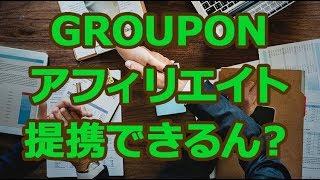 GROUPON(グルーポン)ってアフィリエイト提携できるの?