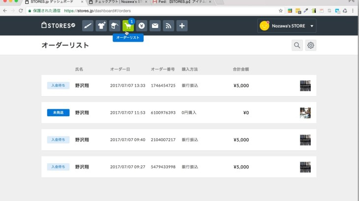 無料で作れるネットショップSTORES.jpでの商品購入の流れと全体像