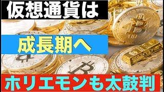 上田達也 仮想通貨TRADE検証 仮想通貨は終わっていない。今後は成長期に入ります。規制はあくまで通過点にすぎない。