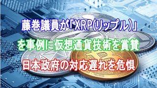 藤巻議員が「XRPリップル」を事例に仮想通貨技術を賞賛、日本政府の対応遅れを危惧