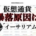 仮想通貨の大暴落はイーサリアムが引き金だった!?(暗号通貨)