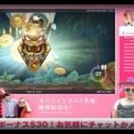 オンラインスロットプレイ動画:宝掘り vs 小隊