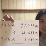 アフィリエイト発生報酬が10万円突破しました。先月の金額と私のサイトについて。