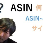 【転売 せどり】ASINって何? ASINからJANを検索できるサイトを紹介